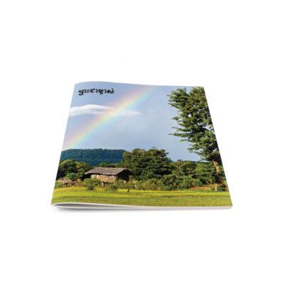 God Booklet-Khmer