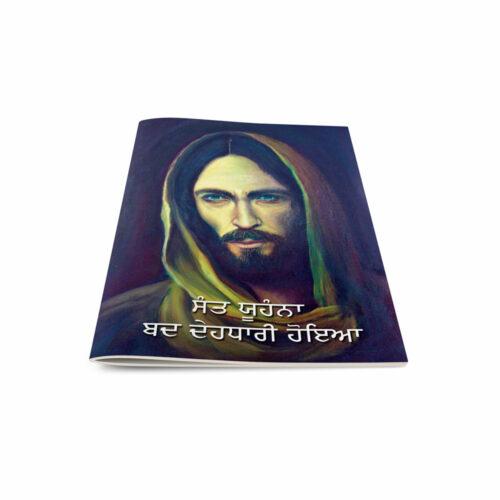 Gospel of John-Punjabi