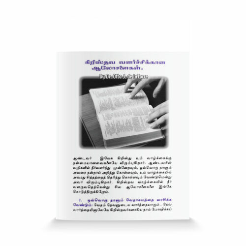 Guidelines for Christian Growth-Tamil