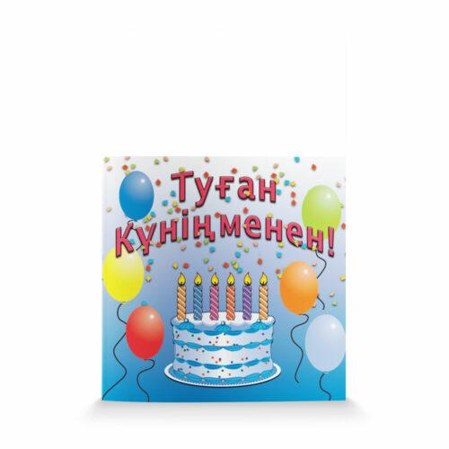 Happy Birthday-Kazakh