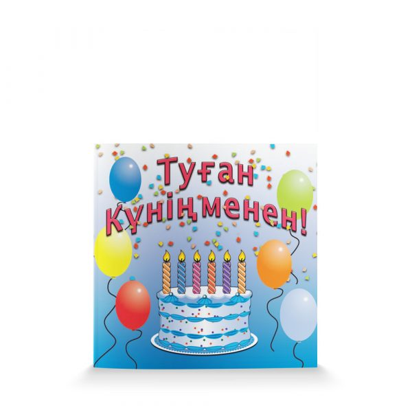 Happy Birthday-Kazakh