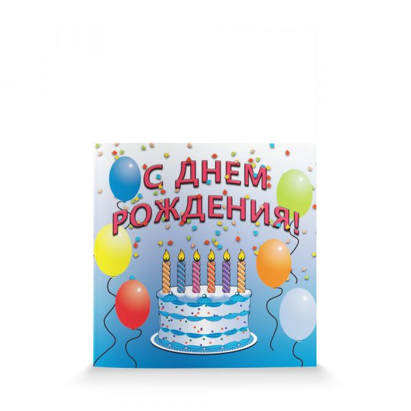 Happy Birthday-Russian
