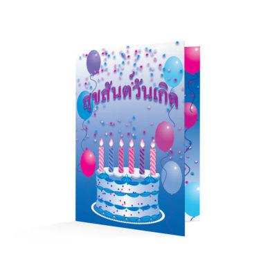 Happy Birthday-Thai