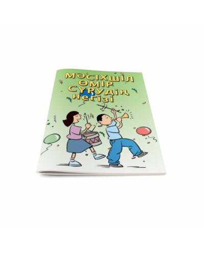 Living the Chistian Life-Kazakh