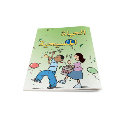 Living the Christian Life-Arabic