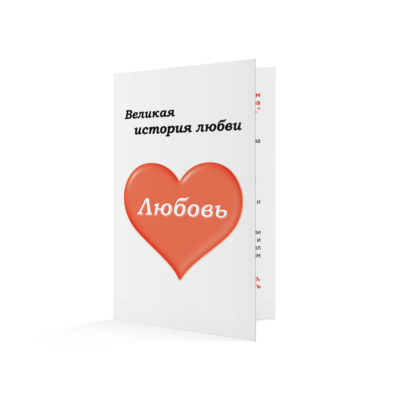 The Greatest Love Story-Russian