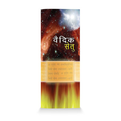Vedic Bridge-Hindi